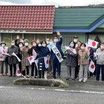 Image for the Tweet beginning: 長門市三隅ではみなさんに手作りの小旗で出迎えて頂きました。 美しい日本🇯🇵。