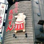 Image for the Tweet beginning: おはようございます⤴️ #矢場とん 東京銀座店です❣️ 当店では、#黒豚 鉄板とんかつがオススメです。 やわらかくて美味しいお肉です。 ぜひ、ご賞味ください。 ご来店お待ちしております🐷 #銀座エール飯