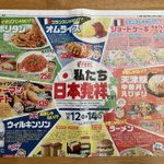 海外発祥ではなかった!?日本発祥の料理がこちら!