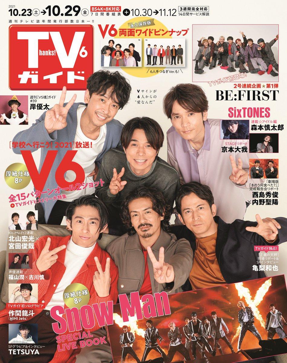 V6が表紙に登場! TVガイドロゴが「Thanks!V6ガイド」に! 永久保存版 オール2ショット全15パターン&両面ワイド...