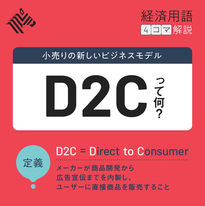 👟消費者とダイレクトに取引する販売方法、D2Cを4コマ解説D2Cブランドを支える存在、ショッピファイを解説する記事はこちらから👉