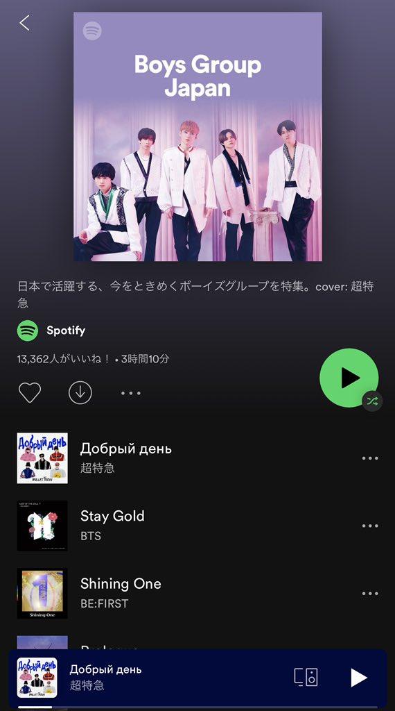 Spotify『Boys Group Japan』プレイリストカバーに超特急が決定🎉✅『Boys Group Japan』🇷🇺「Добрый день」#ドーブリジェン_超特急 #Добрыйдень_超特急 #DDD_超特急