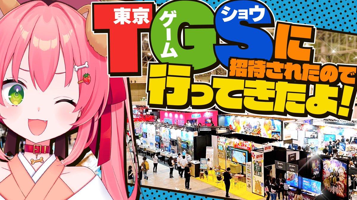 【レポート動画】東京ゲームショウ2021行ってきた♡▷▷お待たせしました…!インフルエンサーとして、TGS(東京ゲームショウ)にご招待いただいた時のレポート動画です✨めちゃ楽しすぎた…やばかった…※実写動画です#TGS2021 #東京ゲームショウ2021#game #声優 #Vtuber