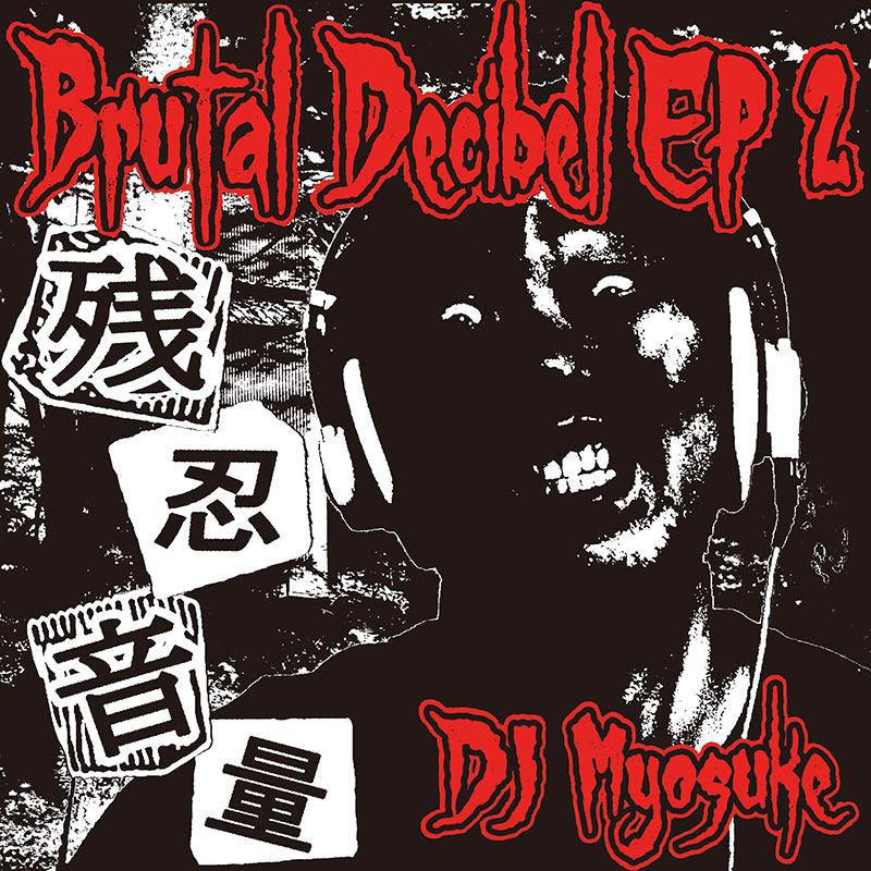 【10月31日リリース予定】DJ Myosukeによる「HARDCOREってどこまで音をデカくできるんだろう」コンセプトEP第2弾!!クラブミュージックの常識全部無視!音の暴力を体感せよ!!