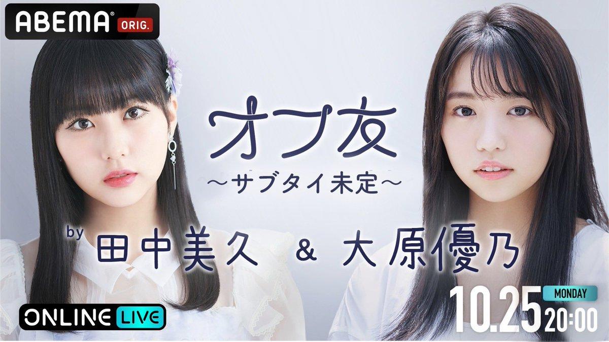 10月25日(月)20:00~田中美久ちゃんとABEMAでPPV番組をやります!是非ご覧ください☺︎