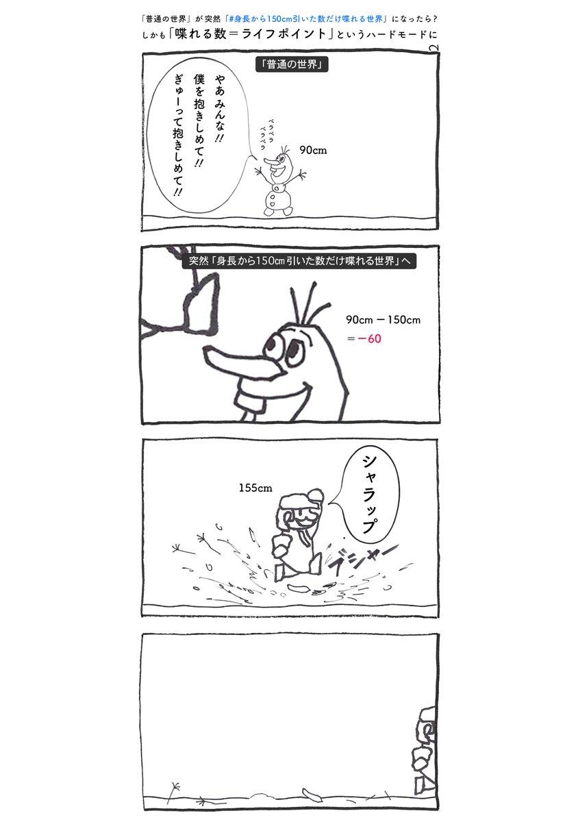 RT @bo2ngen: 「普通の世界」が突然「#身長から150cm引いた数だけ喋れる...