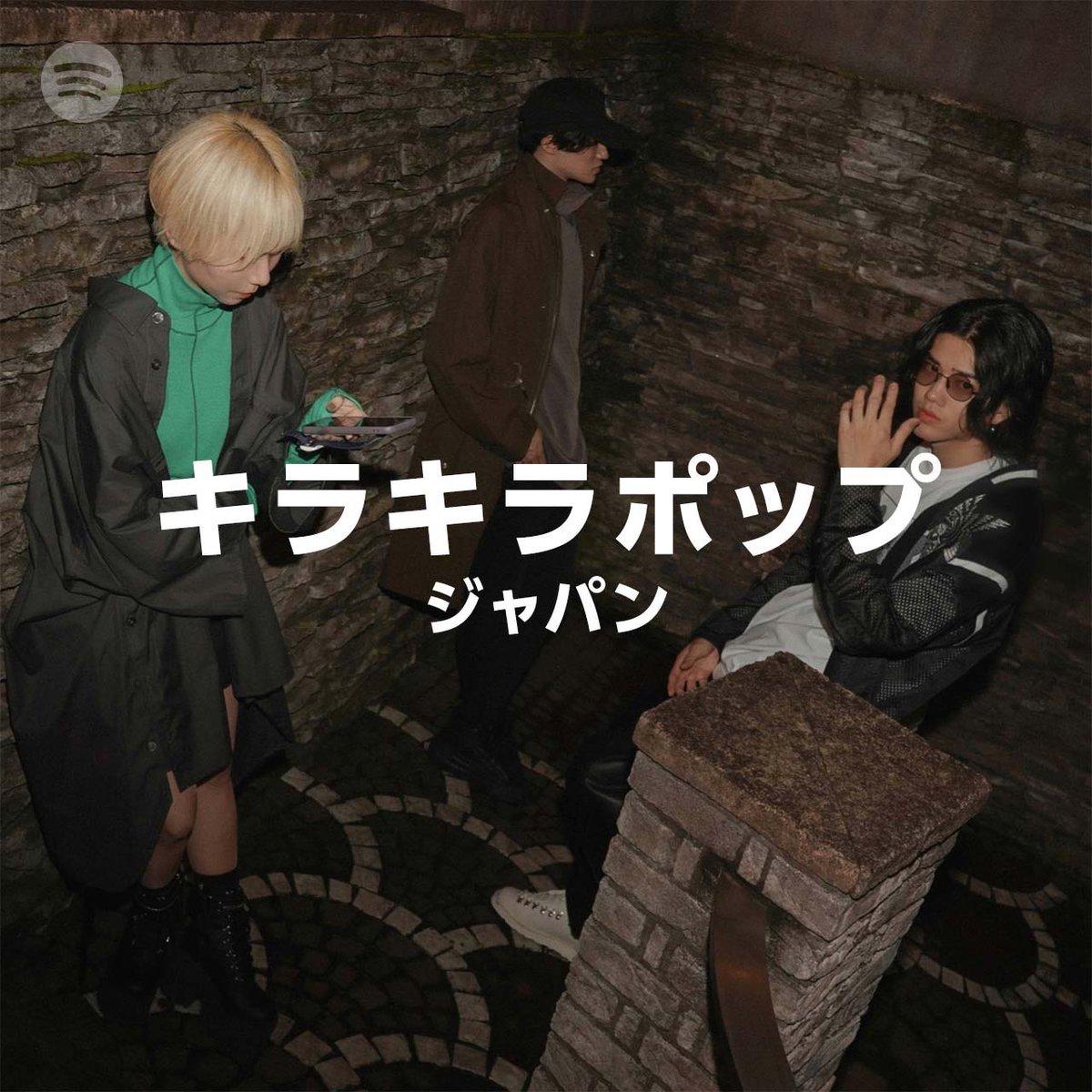Spotify(@SpotifyJP ) 公式プレイリストキラキラポップ:ジャパン に #かわかわ のカップリング曲「#YOLO」がリストイン!!ふくりゅうさん(@fukuryu_76 )ありがとうございます!!BTS等も手がけるUTAさんによるアップテンポな恋愛ソングになっています♫#DEEPSQUAD