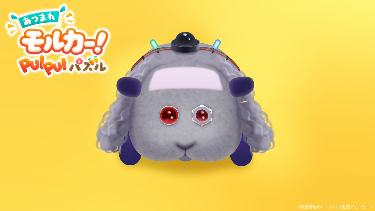 📢先行公開#ぷいパズ のタイムモルカー&ヒマラヤンの写真を入手しました📷今日はちなみに化学のモルの日…らしいよ2021年冬にリリース予定!事前登録はこちら👇