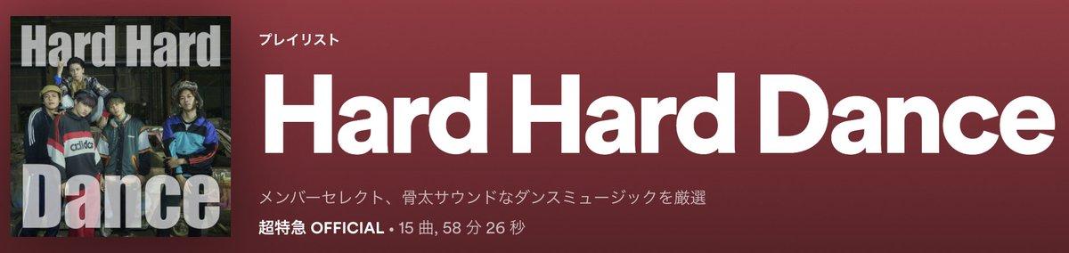 Spotifyにてメンバーセレクトのダンスナンバープレイリスト『Hard Hard Dance』公開中🔥✔️Check it out!!!!!!!!#DDD_超特急#ドーブリジェン_超特急#Добрыйдень_超特急