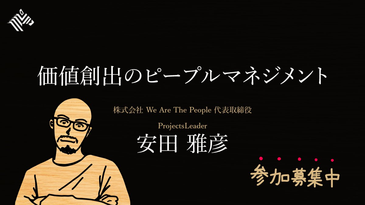 """【開講迫る】戦略人事のプロから学ぶ、ビジネスを加速させる""""ピープルマネジメント""""の真髄@masaysd2710月末から開講。講師を務めるのは戦略人事のプロ、安田雅彦氏です。ゲストに曽山 哲人氏、大室 正志氏も登壇。@SOYAMA @masashiomuro @shuzui_yuka"""