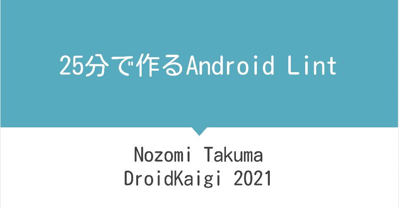 プロジェクト固有のコードの問題も検知させよう!Android Lintの自作ルールを作るメリットや作り方を紹介します。本セッションのライブコーディングを見れば、作れる気になっちゃいます!ぜひご覧ください!#DroidKaigi 10/21 10:00〜