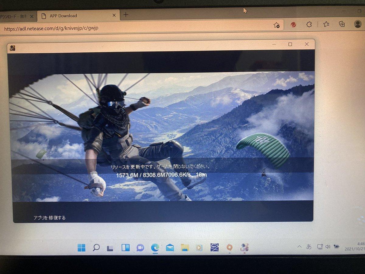 test ツイッターメディア - Windows11にアップデートしたら以前できんかったパソコン版荒野行動ができそう!スマホ版荒野行動もパソコン版荒野行動も両方楽しむぜ! https://t.co/OVEsskNUEc