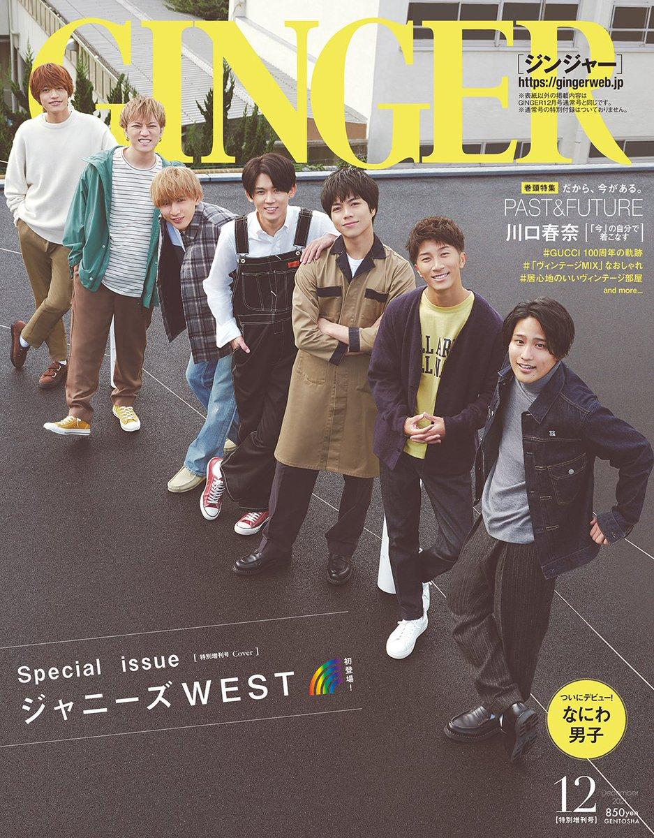 GINGER創刊以来初となる特別号の表紙に「ジャニーズWEST」が登場! 11月にCDデビューが決まった「なにわ男子」も初...