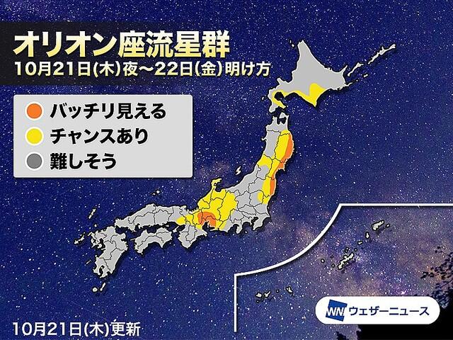 【秋の夜長】オリオン座流星群は今夜が活動ピーク北日本は太平洋沿岸や東海地方を中心に天気は、流星観測には好条件となる予想。西日本や関東は前線やシアラインの影響で曇りや雨となり、観測が難しい予想となる。