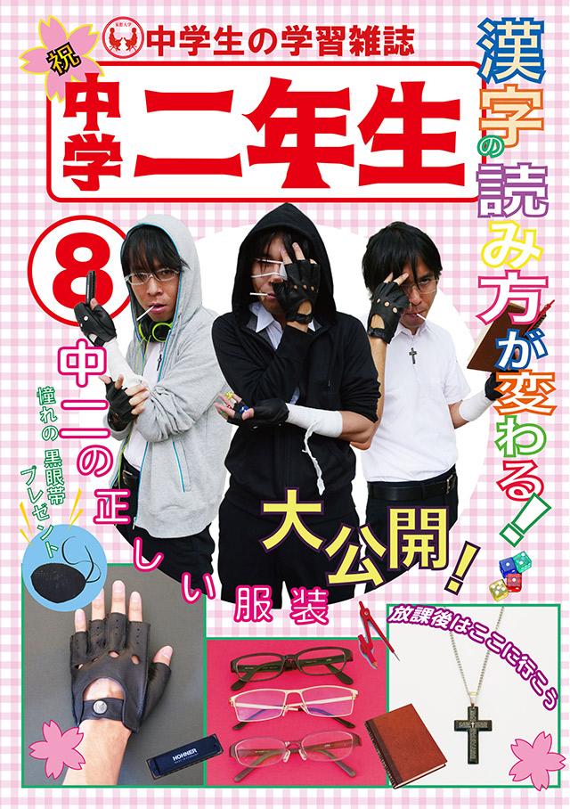 これが、雑誌「中学二年生」です。