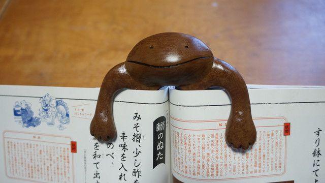 サンショウウオの形のページおさえ「参照ウオ」がかわいくて健気で泣いてしまう……。