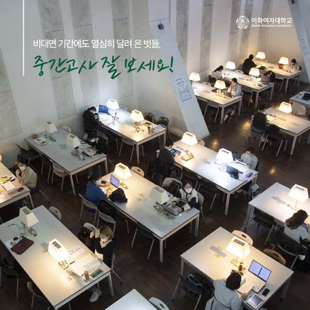 The midterm exam period is approaching with the sudden weather changes! Although non-face-to-face classes must have been challenging, Good luck with your exam♡ #non_face_to_face_classes #midterm #goodluck #rooting_for_yall #suddenly_cold #take_care #Ewhawomansuniversity #EWHA 이미지