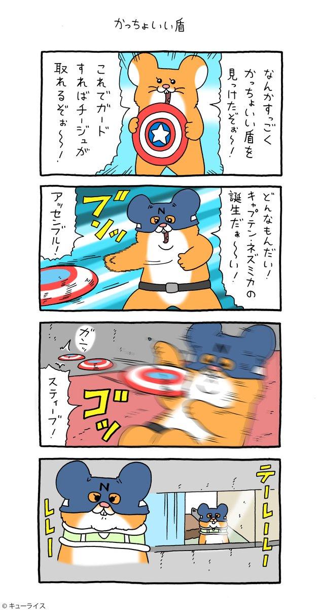4コマ漫画スキネズミ「かっちょいい盾」単行本「スキネズミ1」発売中!→ #スキネズミ #キューライス