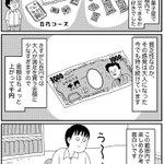 果たして何ができる?千円でできる最高の贅沢は何か考えてみた!