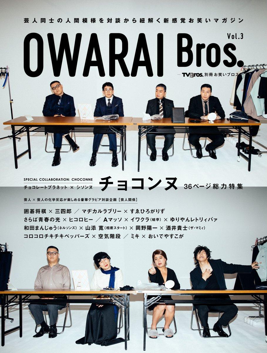 芸人同士の人間模様を対談から紐解く、新感覚お笑いマガジン『OWARAI Bros. Vol.3 -TV Bros.別冊お笑いブロス-』が11月9日(火)に発売! 表紙・巻頭は #チョコンヌ! 36ページの総力特集です。 #お笑いブロス #テレビブロス