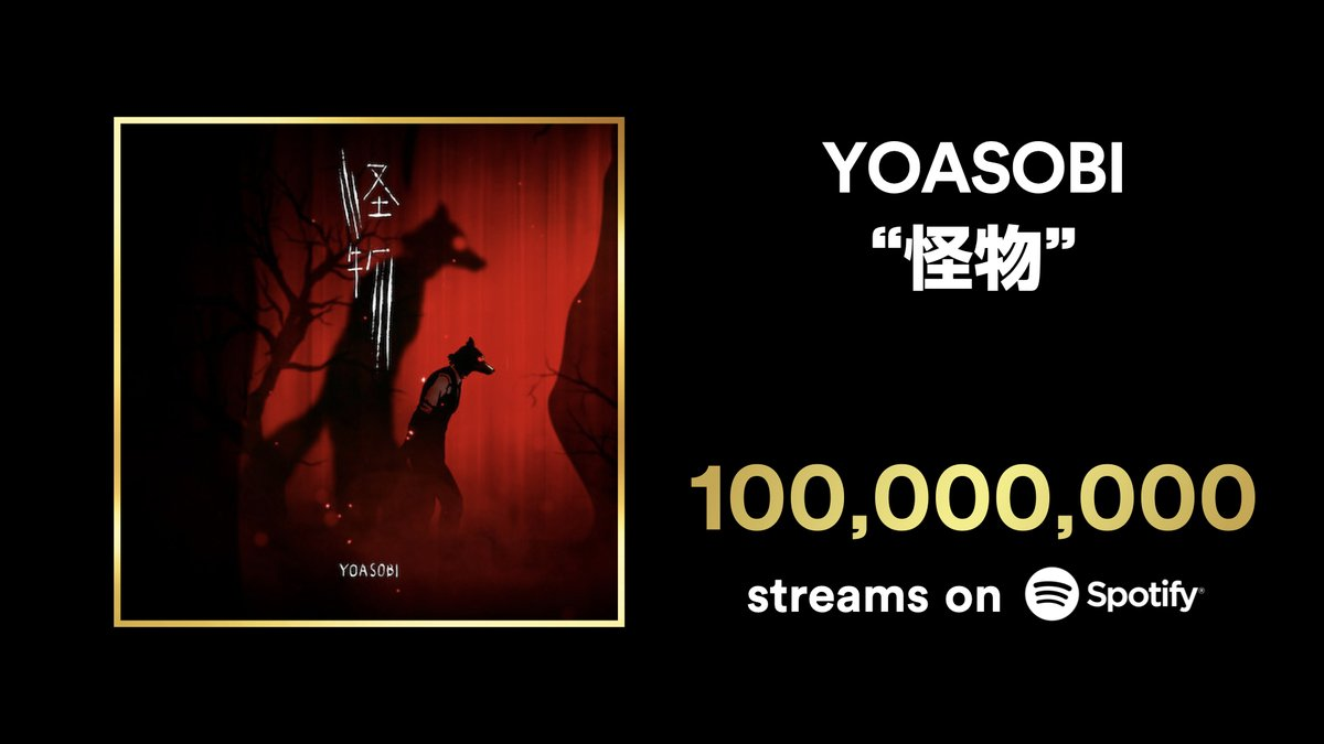 - ✨ - Congratulations - ✨ -  \ \\   // /  #YOASOBI の