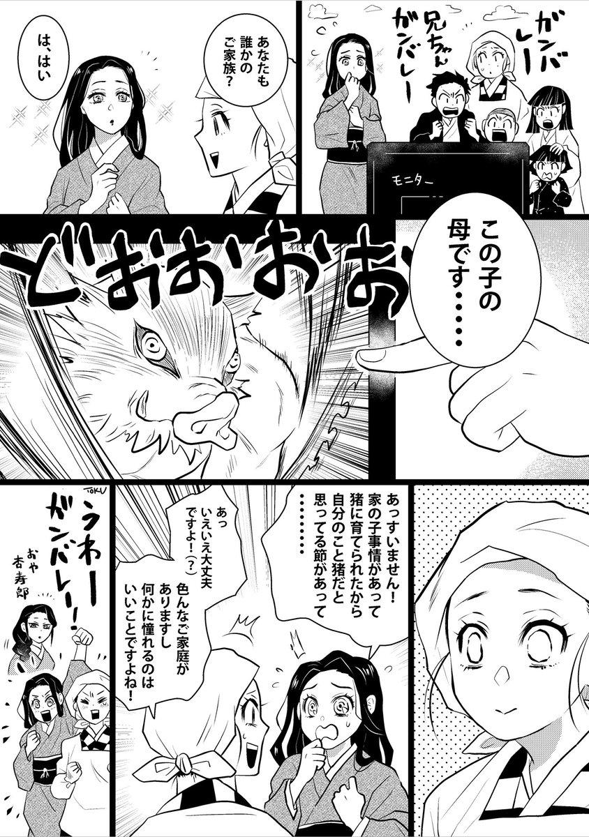 RT @tokumei_syugyou: 母達の無限列車🚂 https://t.co/e4V6HweRtI