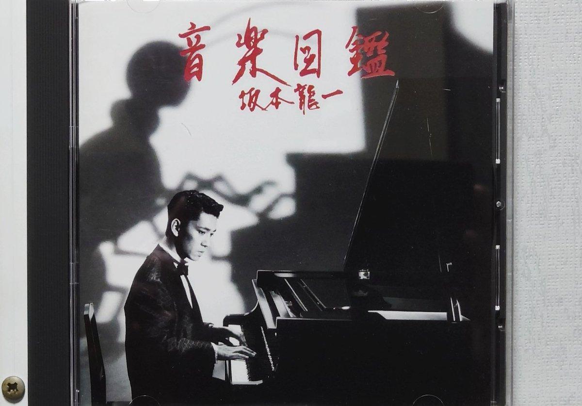 (まだ寝ないけど🙂)☆今日のおやすみソング☆10月22日 #図鑑の日羽の林で by #坂本龍一 (1984)ギターは #山下達郎 さん。🎸