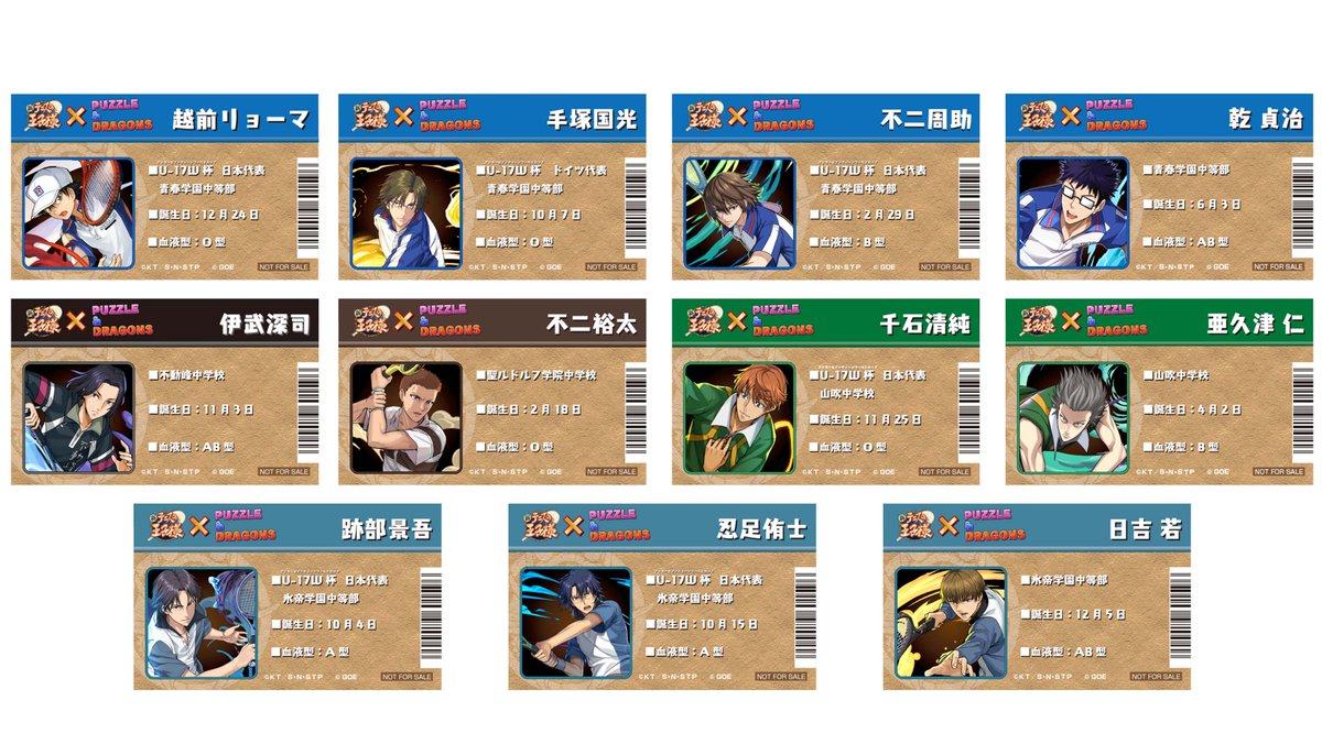 アニメ「新テニスの王子様」公式さんの投稿画像