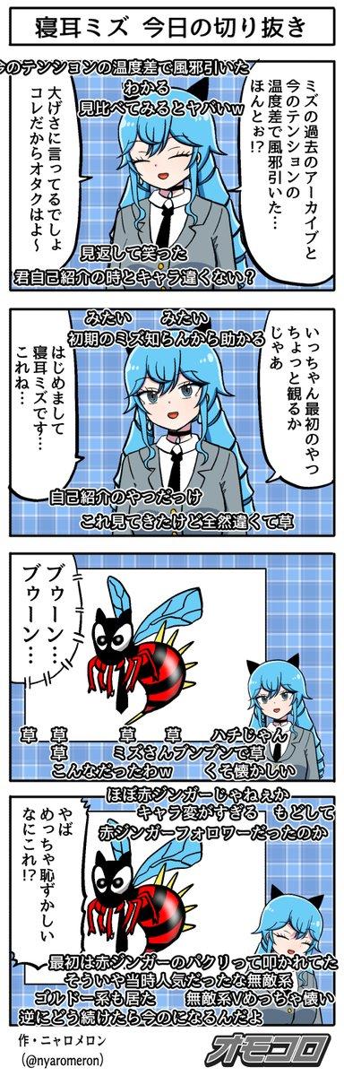 【4コマ漫画】寝耳ミズ 今日の切り抜き
