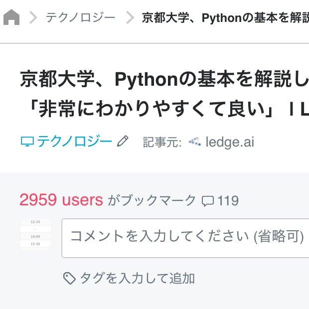 #プログラミングネタ 89京大のPython教材紹介のはてブ数凄いブクマだけしとく人も多そう内容的には1枚巨大PDFでコンピューターとは電気信号とかから書いてるもの僕は読む気湧かないけどPHPとかRubyだけやってる人で憧れ持ってる人多そう(後は無思考高学歴信仰)