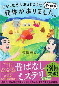 日本昔ばなし×本格ミステリが帰ってきた!!『むかしむかしあるところに、死体がありました。』の続編となる本作は、「かぐや姫」「おむすびころころ」など5編が収録!『むかしむかしあるところに、やっぱり死体がありました。』が本日発売です。#青柳碧人▼