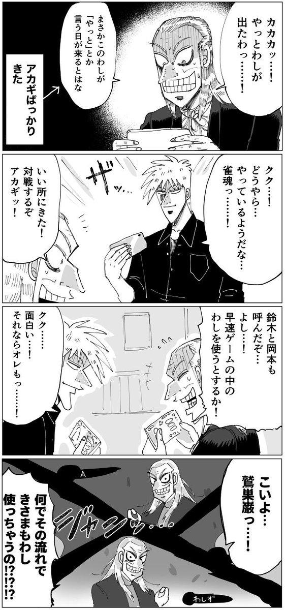 雀魂アカギコラボは10月28日から開始らしいゾ!(ダイマ)