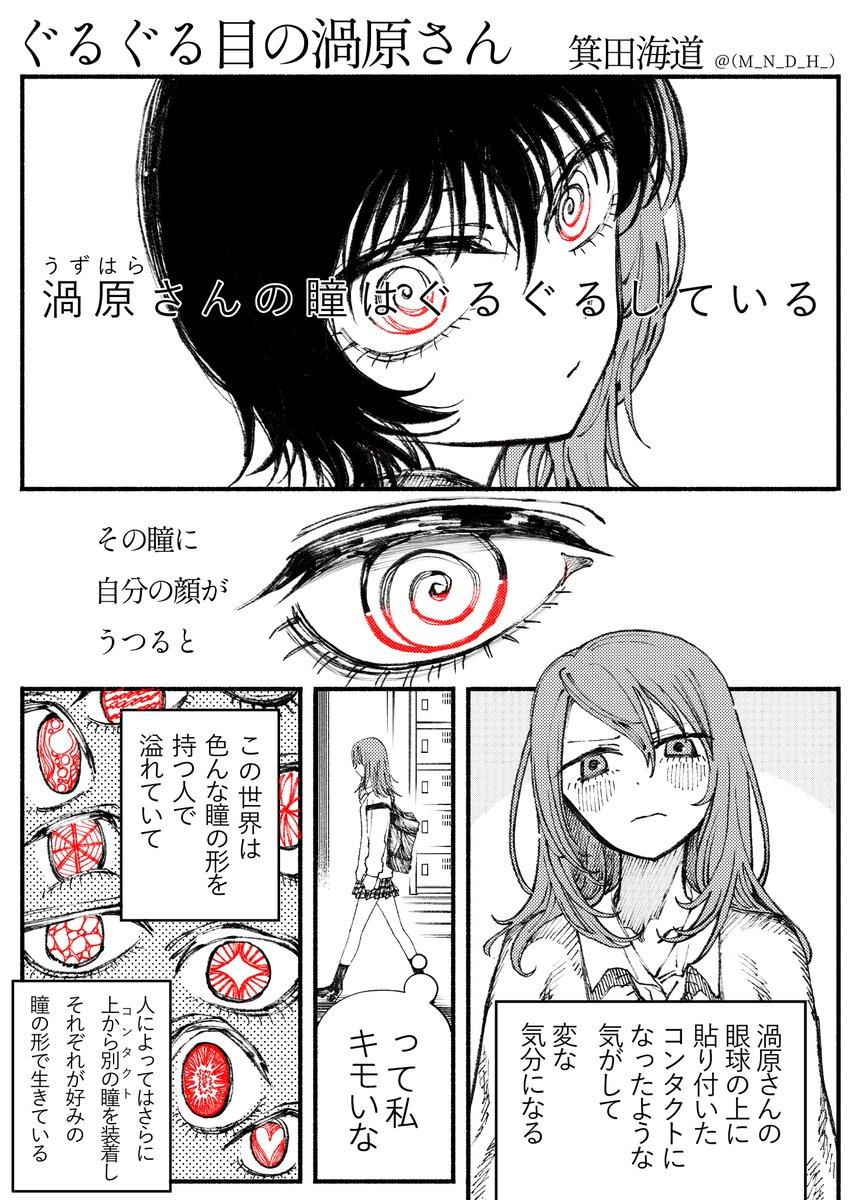 ぐるぐる目の女の漫画
