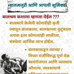 Image for the Tweet beginning: #ChildRights 5️⃣1️⃣4️⃣ बालमजुरी आणि आपली भूमिका... @CRYINDIA @AkolaPolice