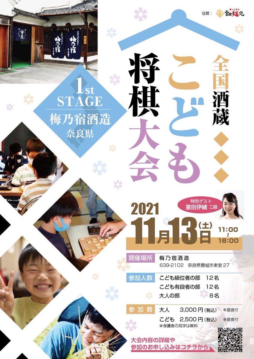 沢山の良いねありがとうございます😆11月13日(土)奈良県の将棋大会のポスターが公開されたので共有します☺️申込ページ▶︎ 将棋イベントや教室を主催している身としては皆様のいいね❤️ツイート♻️が将棋の普及になります😆枠が少なめなので申込はお早目に〜❗️