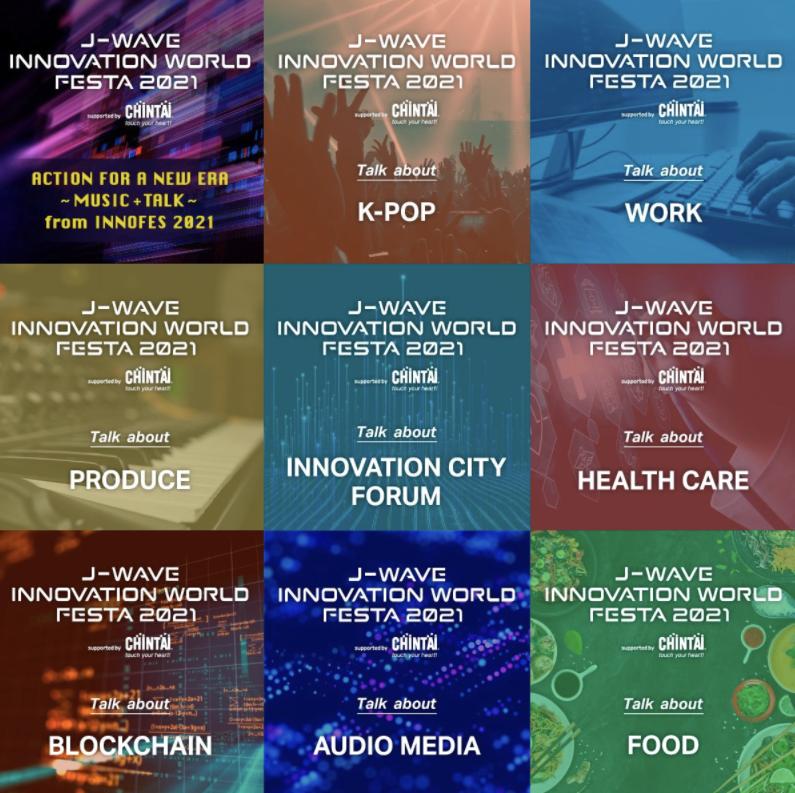 #イノフェス Podcastステージのトーク一挙Spotifyで公開!後藤正文、ジャルジャル、BE:FIRSTが音楽遍歴を振り返るオリジナルプログラム「MUSIC HISTORY」も公開!(いずれも全3エピソード/週1更新)こちらの一覧から:#jwave #iw813