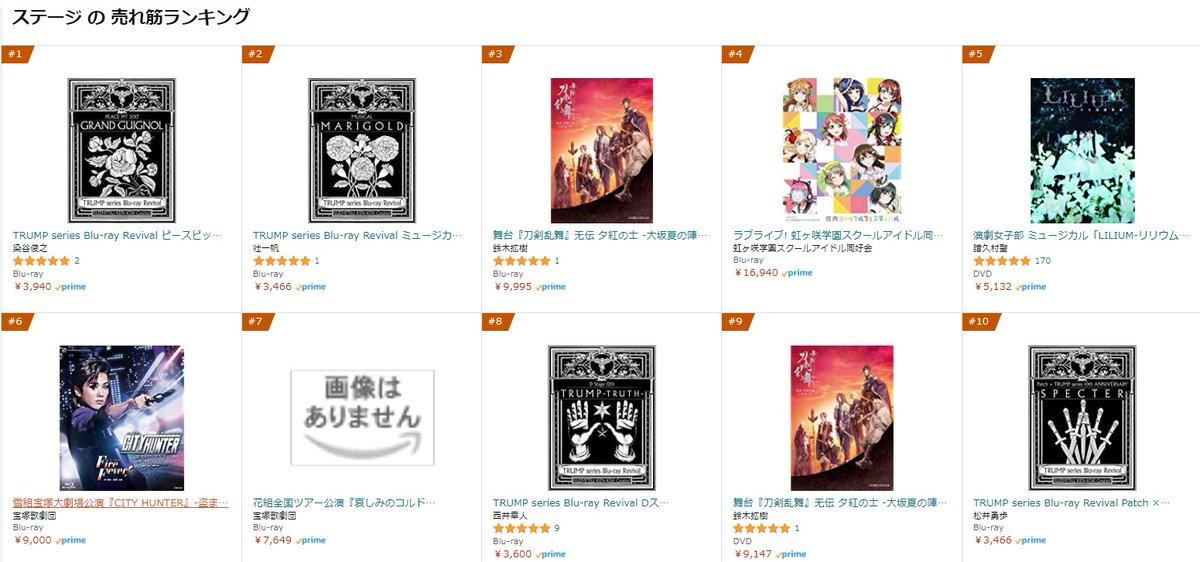 【✨売れ筋ランクイン✨】Amazonのステージ売れ筋ランキング10位までに・グランギニョルBlu-ray(1位)・マリーゴールドBlu-ray(2位)・LILIUM(5位)・TRUMP TRUTH Blu-ray(8位)・SPECTER(10th)Blu-ray(10位)が入りました😻円盤情報: