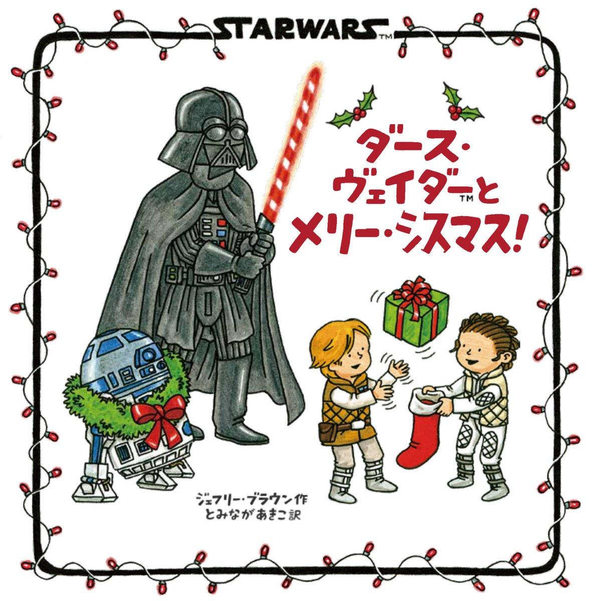 ジェフリー・ブラウンが贈る、大人気の絵本シリーズ最新刊✨「ダース・ヴェイダーとメリー・シスマス!」 辰巳出版楽しい銀河の冬休み。ダース・ヴェイダーと銀河の仲間たちがくりひろげる、にぎやかなクリスマス🎄 (Amazon)#スターウォーズ