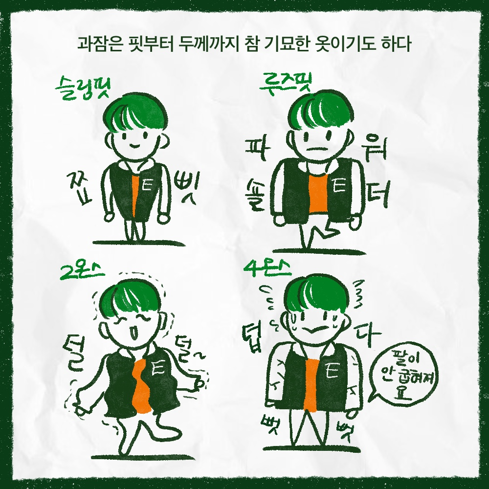 JM's Diary: Varsity jacket [Ewha life] Ewha buds creator Creator: Department of Korean language and literature,19, Jimin Park (@greeenxorange) Sponsored by Ewha Office of Communications #new_face #varsity_jacket_wish #varsity_jacket #want_one #line_up #JM's_diary 이미지