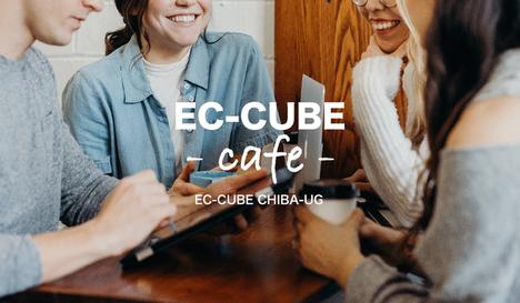最新のネットショップ変革が分かる、EC-CUBE Day 2021事前座談会【EC-CUBEカフェ】 /  #エンジニア #イベント #駆け出しエンジニアと繋がりたい #エンジニア初心者 #エンジニアと繋がりたい