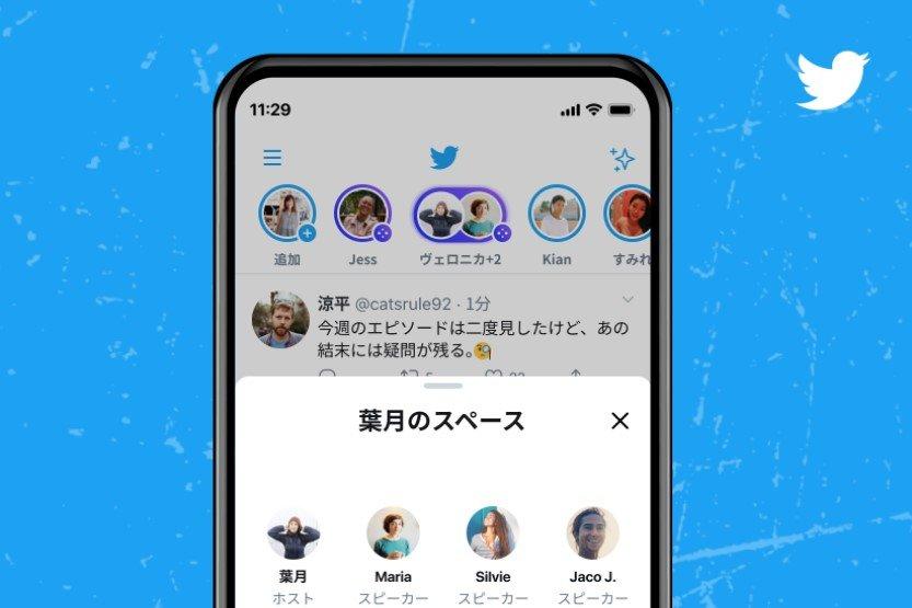 Twitterの「スペース」、フォロワー600人制限を撤廃 スマホアプリ版なら誰でも開設可能