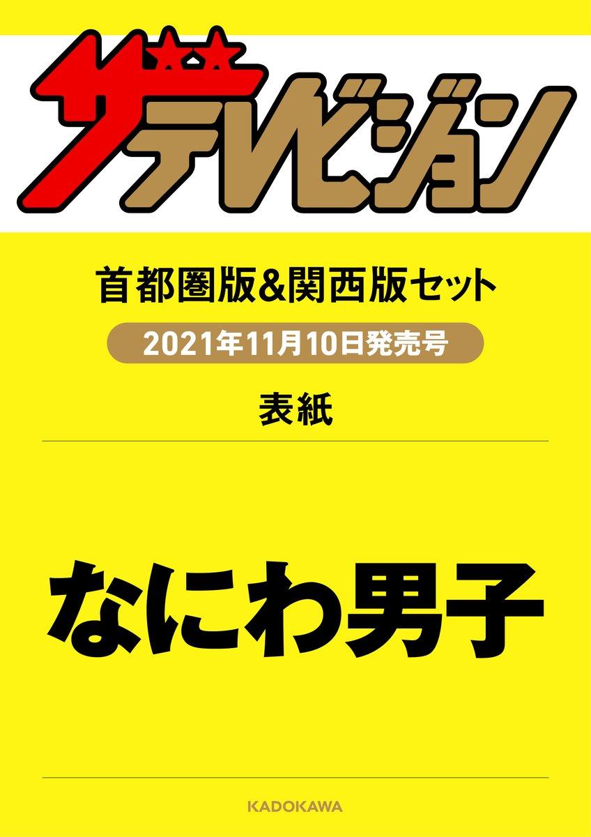 【初解禁!予約スタート!!】11月10日(水)発売の週刊ザテレビジョンは #なにわ男子 が表紙に登場!CDデビューを祝し、東西2パターン表紙です!東日本版は #キラキラ白貴公子ver.西日本版は #ギラギラ黒ゴス王子ver.現在、この2パターンセットの限定版を予約受付中!