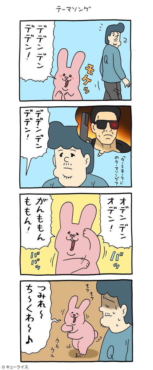 5コマ漫画スキウサギ「テーマソング」単行本「スキウサギ5」発売中!→#スキウサギ #キューライス