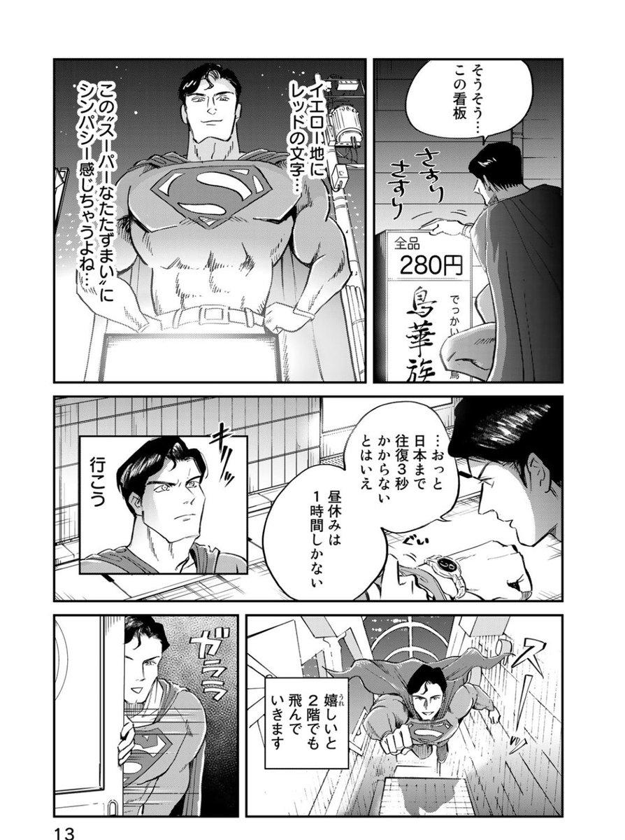 スーパーマン、3秒で往復できるから日本までランチを食いに来るって設定がもはや勝利