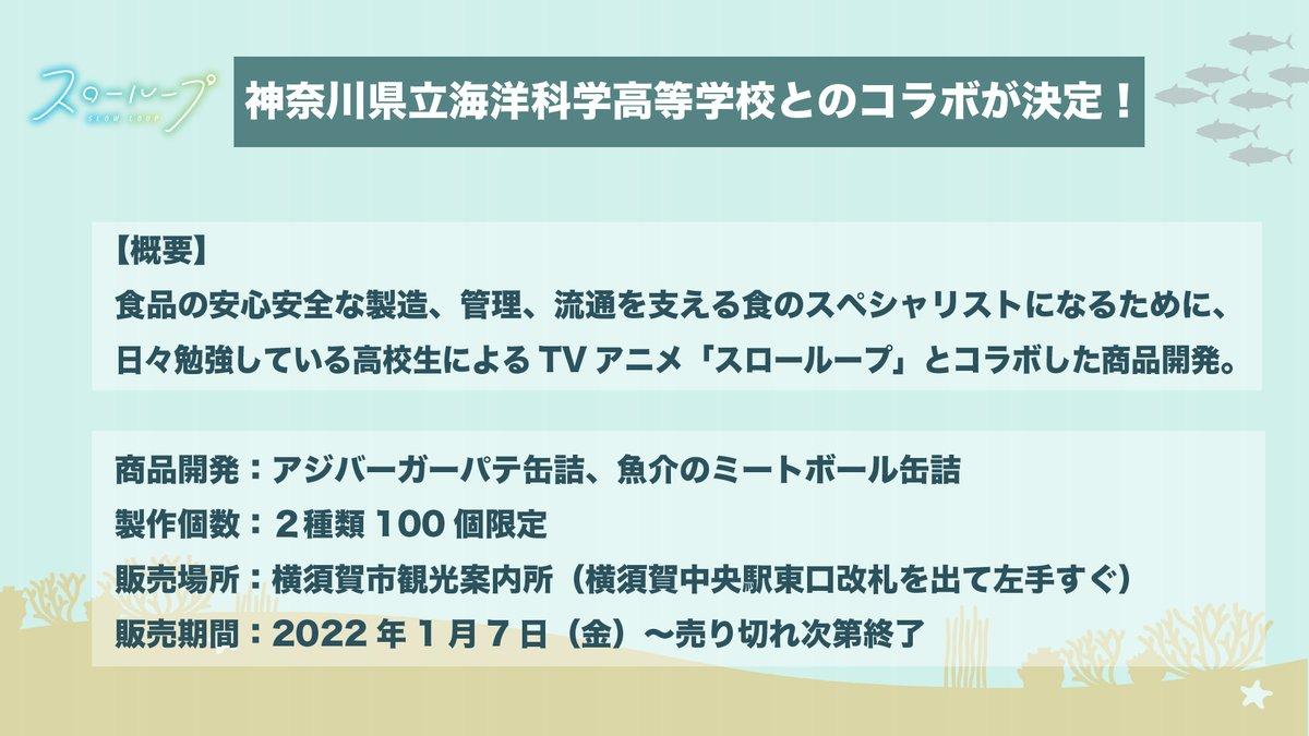 【コラボ情報】横須賀市コラボの一環として、神奈川県立海洋科学高等学校とのコラボが決定しました✨ひよりや小春と同年代の高校1年生の女子学生が、横須賀の海で獲れた魚を使い、「スローループ」をテーマに缶詰メニューの開発を行います🥫#slowloop