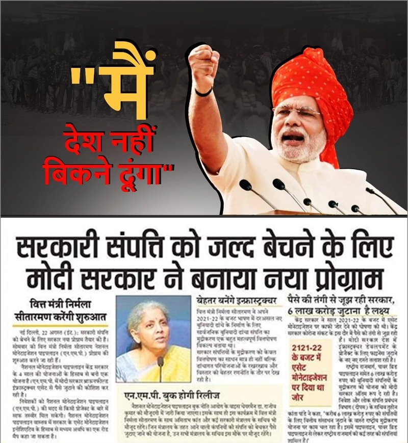 Privatization is a tool to suppress the poor & deserved communities. It is such venom which will swallow all.  Upcoming elections should be the ultimatum for stopping privatization. Commpn People has to come together & throw out cronyism govt. #मोदी_निजीकरण_बंद_करो @TribalArmy