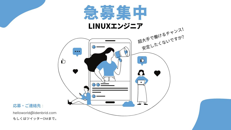 Image for the Tweet beginning: 【急募】大手企業でお仕事できるチャンスです!Linuxエンジニア  #アイデンブリッド #idenbrid #アイデントーク #IDENTALK #YouTube #受託開発 #DX #ウェブ #アプリ #IT開発 #東京  #中村奏画  #池田飛鳥  #Souga  #Aska