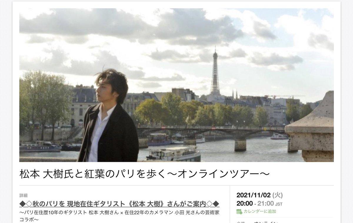 このような企画に参加させて頂くことになりました🇫🇷カメラマンの小田光さんと長年住んだパリを僕達の独自の視点でご案内したいと思います、途中演奏もあります。主催者である@onnatsu2021 さんから永井美奈子さんも声で登場して下さります。詳細はこちらからご覧下さい→
