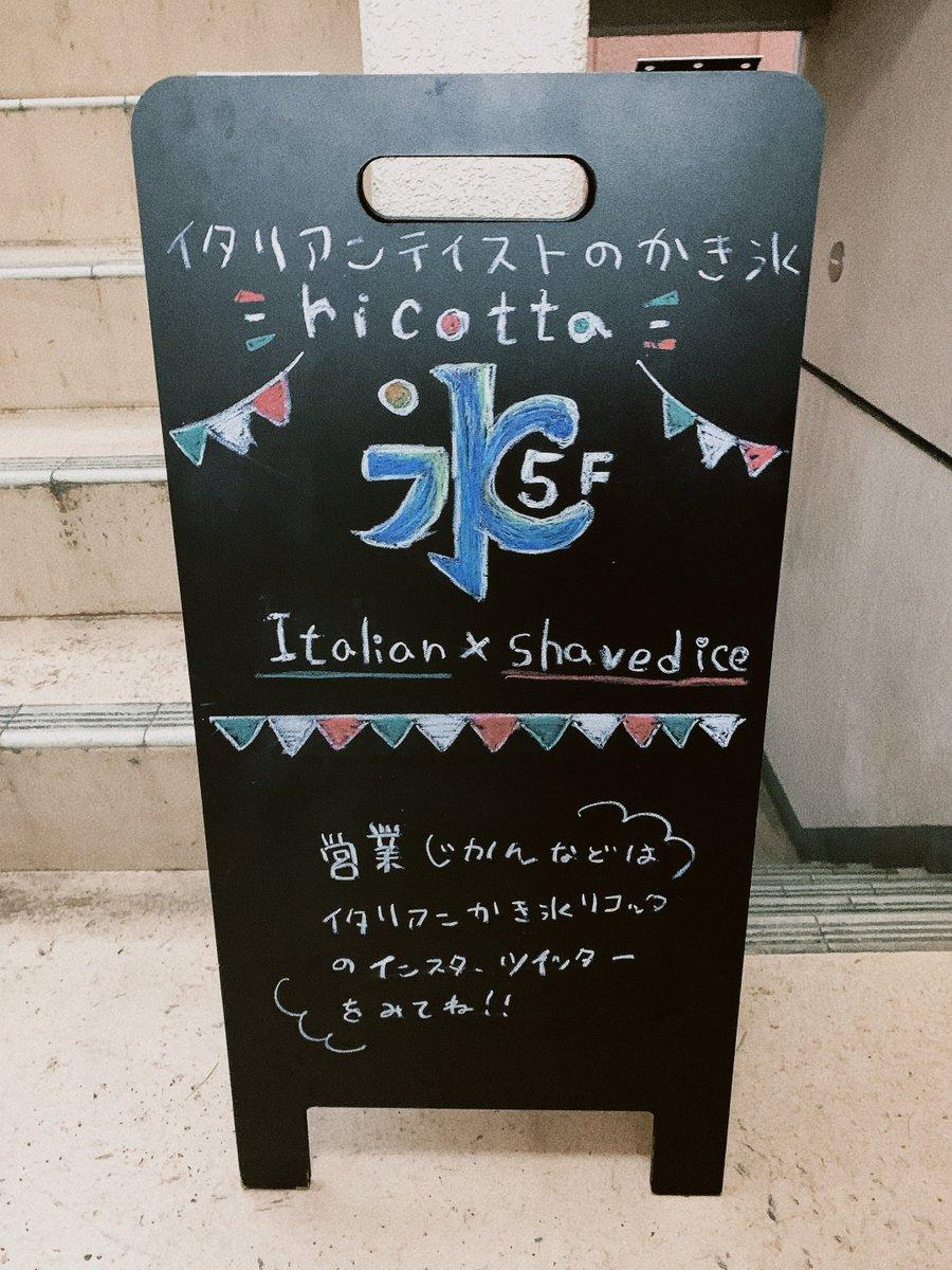 こんな寒い日にかき氷🍧サヲトメさんに教えてもらったリコッタ、めちゃうま🤤🤤🤤イタリアンかき氷 リコッタ東京都渋谷区恵比寿南1-2-3 TSビル 5F