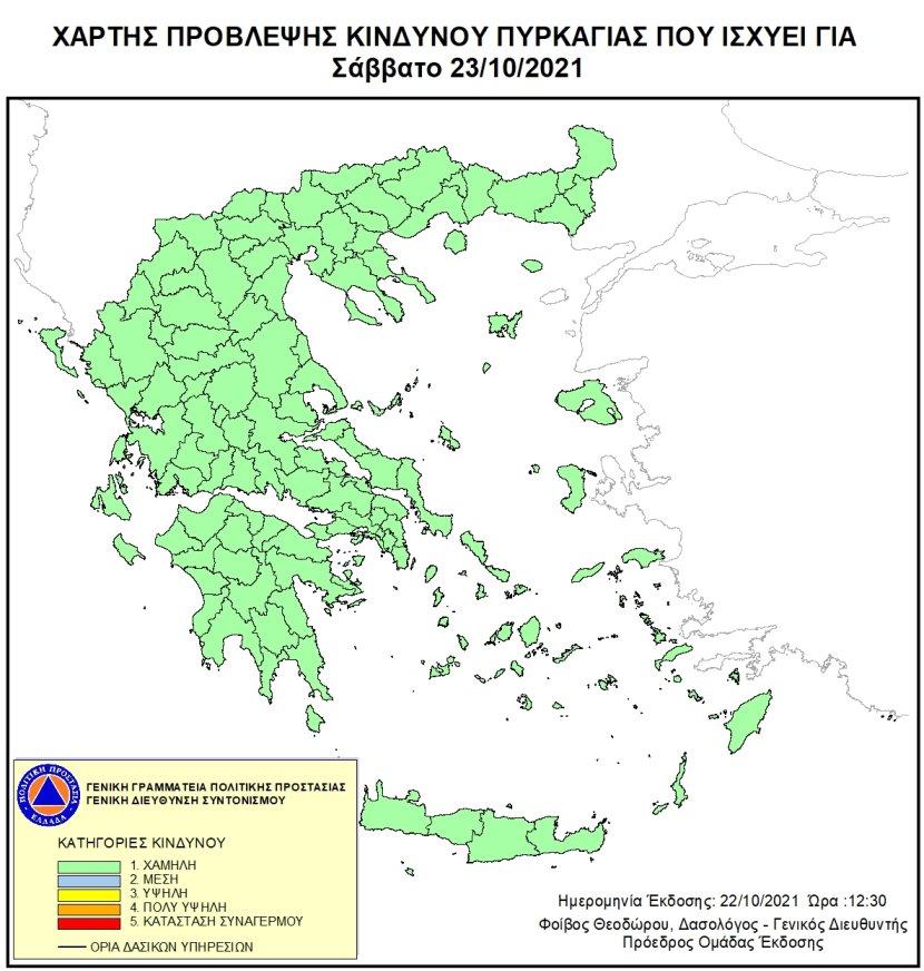 📍 Χάρτης Πρόβλεψης Κινδύνου Πυρκαγιάς 🔥 της @GSCP_GR για αύριο, Σάββατο 23/10: ℹ️ bit.ly/3fVPyXt @pyrosvestiki @hellenicpolice